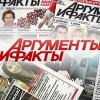 Газете «Аргументы и факты» — 35 лет!