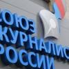 Союз журналистов России назвал имена лауреатов творческих конкурсов за 2014 год