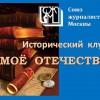 Исторический клуб СЖМ открыт!