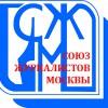 Заявление Секретариата Союза журналистов Москвы