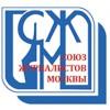 Заявление Президиума Союза журналистов Москвы