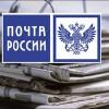 «Почта России» останется на 100% государственной