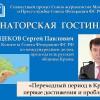 Крым: первые достижения и проблемы