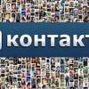 «ВКонтакте» превзошла по аудитории федеральные телеканалы