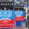 В ДНР создано официальное информационное агентство