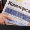 25 лет назад возрождена газета «Коммерсантъ»