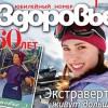 Поздравляем с 60-летием журнал «Здоровье»!