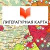 Создана литературная карта Москвы