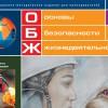 Возрождение журнала «ОБЖ»