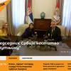 Sputnik открыл сербский сайт
