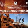 «Украинский излом» в Нижнем Новгороде