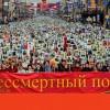 9 мая на Красной площади состоится акция «Бессмертный полк. Москва». Коллеги, присоединяйтесь!