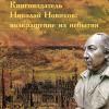 Торжество слова и дела книгоиздателя Николая Новикова