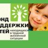 Фонд поддержки детей приглашает журналистов к конкурсу !