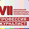 Приглашаем участвовать в VII фестивале «Профессия – журналист»
