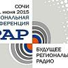 В Сочи пройдет конференция «Будущее регионального радио»