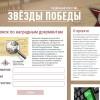 «Звёзды Победы» — специальный проект RG.RU и Министерства обороны