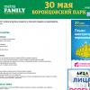 Газета Metro проведет семейный фестиваль