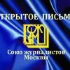ОТКРЫТОЕ ПИСЬМО членов СЖМ – ветеранов Великой Отечественной войны