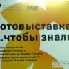 В Музее Москвы открылась первая выставка работ победителей конкурса имени Андрея Стенина