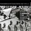 Фотовыставка «Операция «Кавказ»