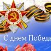 С Днем Победы вас, дорогие ветераны!