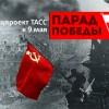 Спецпроект ТАСС «ПАРАД ПОБЕДЫ»