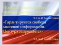 Заявление постоянной комиссии по свободе информации и правам журналистов в связи с возбуждением уголовного дела в отношении главного редактора «МК в Серпухове»