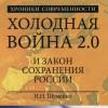 Новая книга Игоря Шумейко «Холодная война 2.0 и Закон сохранения России»