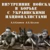 Внутренние войска в борьбе с украинскими националистами