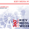 Открылся VI Международный медиафорум KIEV MEDIA WEEK