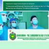 Читайте «Военно-медицинскую газету»