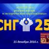 «СНГ 25 лет: реалии жизни и исторические перспективы»