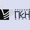 Из русского ПЕН-центра исключен журналист Сергей Пархоменко