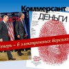 «Власть» и «Деньги» уходят в интернет