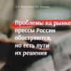 О проблемах на рынке прессы и путях их преодоления