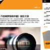 Sputnik China и «Жэньминьван» запустили совместный фотоконкурс