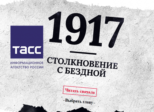 Спецпроект ТАСС «1917. Столкновение с бездной»