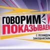 Ток-шоу «Говорим и показываем» 14 апреля выйдет в эфир в последний раз