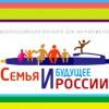 Стартовал творческий конкурс «Семья и будущее России-2017»