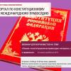 Приглашаем на вебинар «Пишем о конституционном правосудии…»