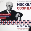 К 870-летию Москвы