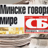 Главному изданию Беларуси исполнилось 90 лет