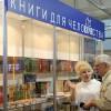 Итоги Московской международной книжной ярмарки