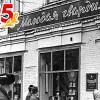 Издательству «Молодая гвардия» — 95 лет!