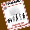 Октябрьский «Журналист» о перспективах профессии