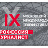 Стартовал IX телефестиваль «Профессия — журналист»
