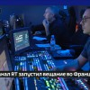 Телеканал RT France начал вещание на французском языке