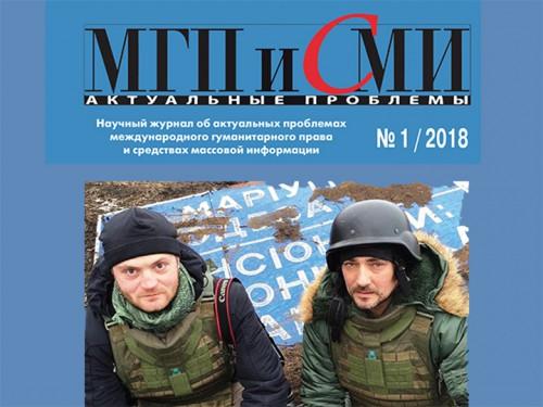 Вышел журнал «Актуальные проблемы международного гуманитарного права и СМИ» (№1, 2018).