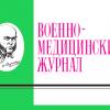 «Военно-медицинскому журналу» 195 лет